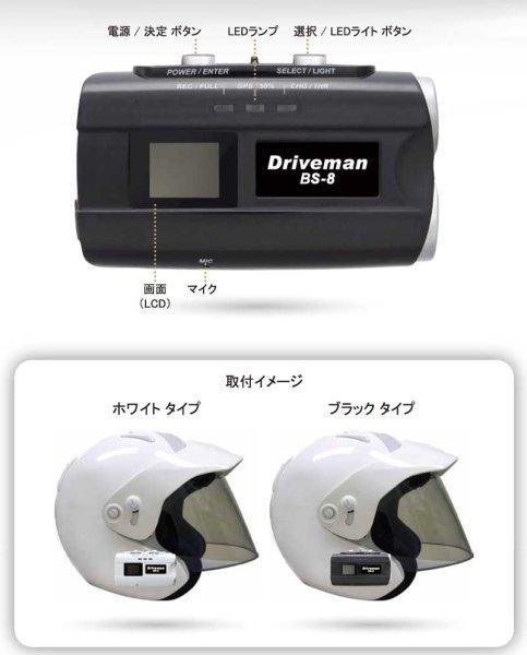 画像1: Driveman BS-8(ビーエス エイト) バイク用ドライビングレコーダー (1)